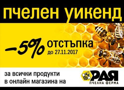 Пчелен Уикенд - отстъпка от 5%
