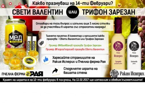 Свети Валентин или Трифон Зарезан - игра с награди.